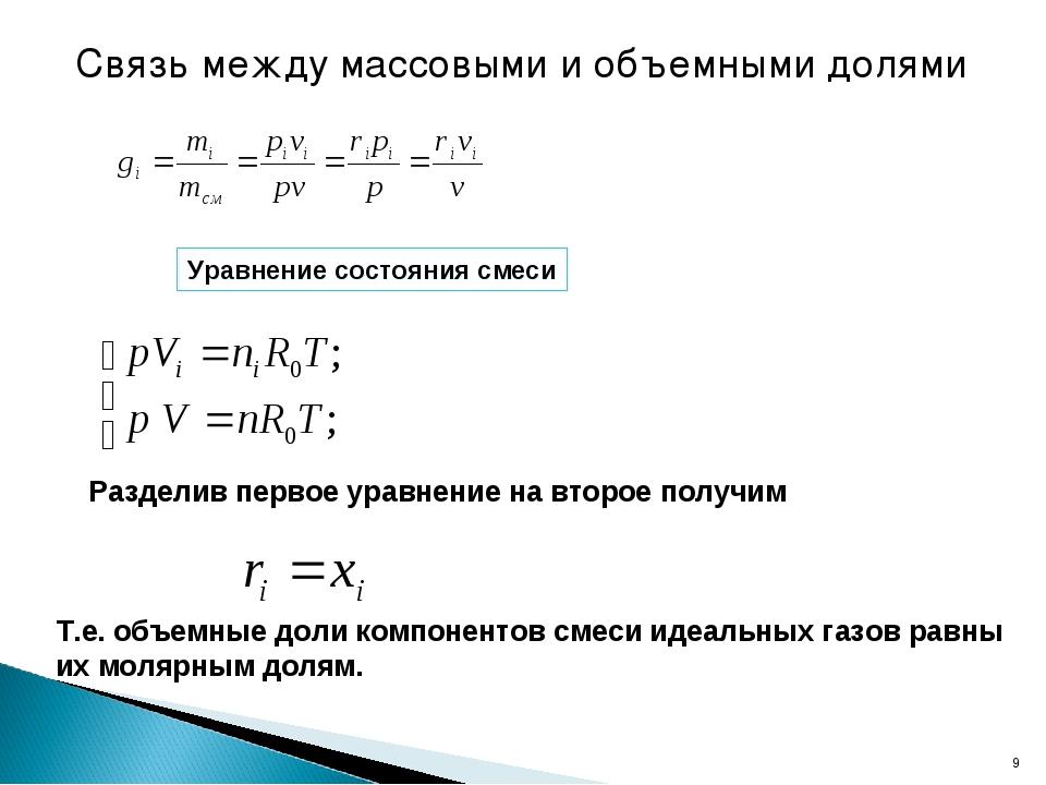Связь между массовыми и объемными долями * Уравнение состояния смеси Разделив...