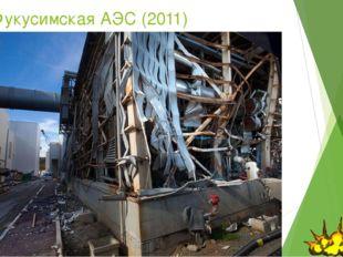 Фукусимская АЭС (2011)