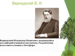 Вернадский В. И.