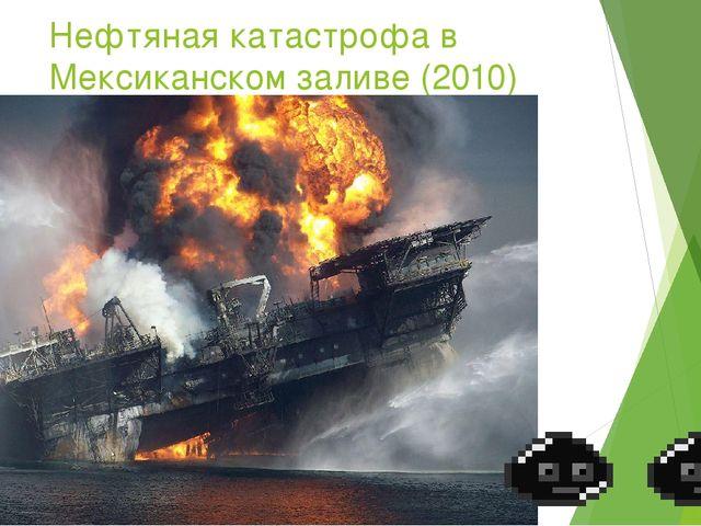 Нефтяная катастрофа в Мексиканском заливе (2010)