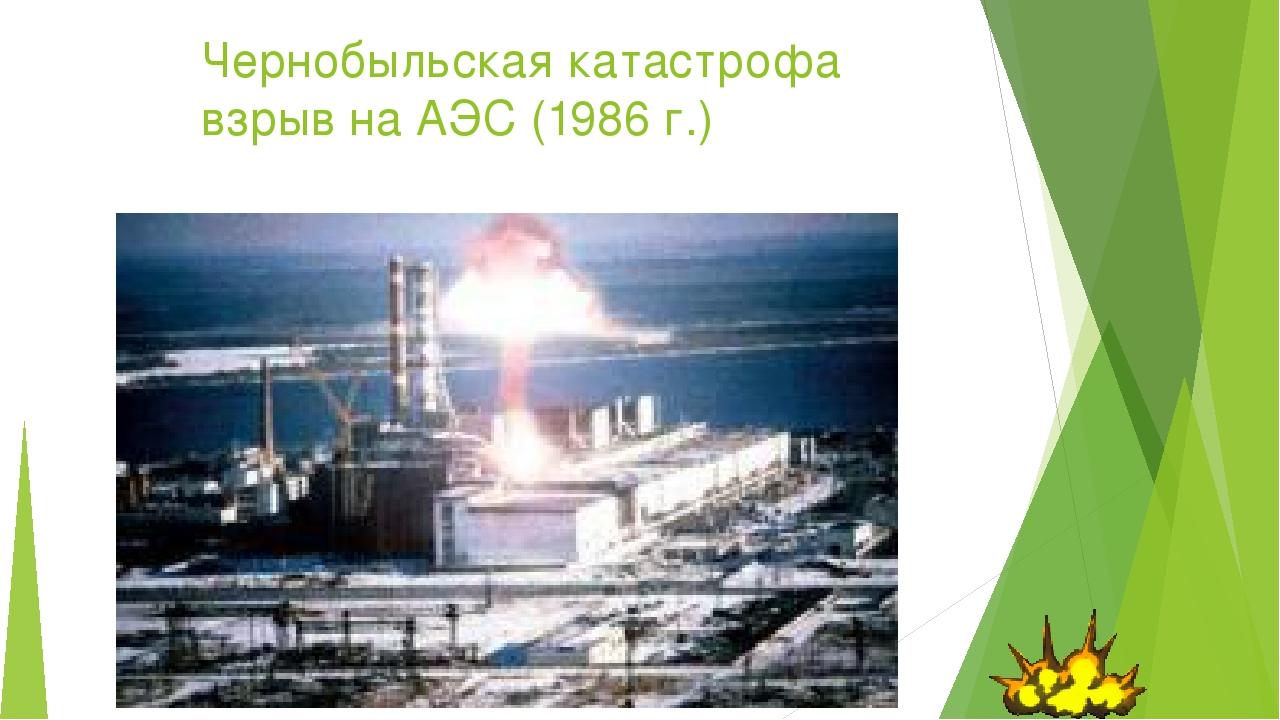 Чернобыльская катастрофа взрыв на АЭС (1986 г.)