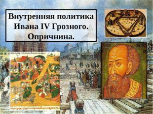 Внутренняя политика Ивана IV Грозного. Опричнина.