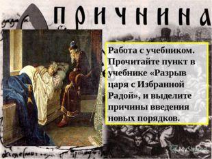 Работа с учебником. Прочитайте пункт в учебнике «Разрыв царя с Избранной Радо