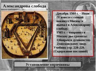 Установление опричнины Декабрь 1564 г. – Иван IV вместе с семьей покинул Моск