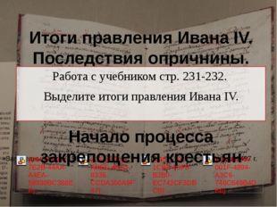 Итоги правления Ивана IV. Последствия опричнины. Работа с учебником стр. 231-