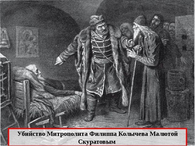 Убийство Митрополита Филиппа Колычева Малютой Скуратовым