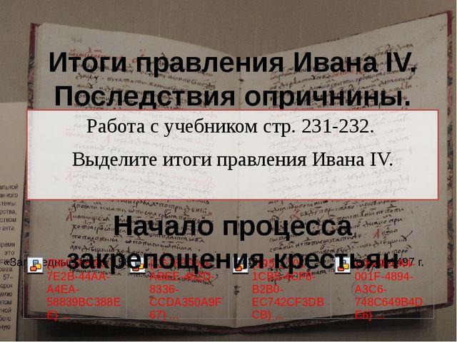 Итоги правления Ивана IV. Последствия опричнины. Работа с учебником стр. 231-...
