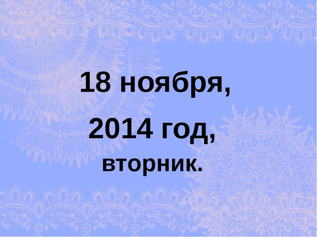 2014 год, 18 ноября, вторник.
