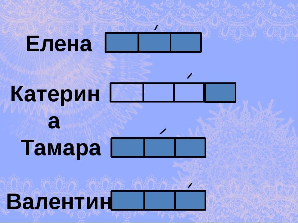 Елена Катерина Тамара Валентин