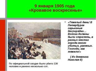 «Тяжелый день! В Петербурге серьезные беспорядки… Войска должны были стрелять