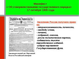 Население России получило право на: - неприкосновенность личности, - свободу