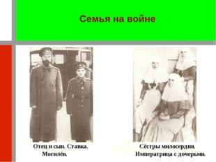 Отец и сын. Ставка. Сёстры милосердия. Могилёв. Императрица с дочерьми. Отец