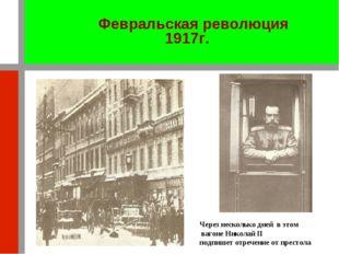 Через несколько дней в этом вагоне Николай II подпишет отречение от престола