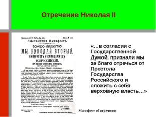 Манифест об отречении «…в согласии с Государственной Думой, признали мы за бл