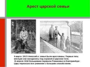 9 марта 1917г.Николай и семья были арестованы. Первые пять месяцев они находи