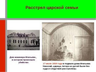 17 июля 1918 года в подвале дома Ипатьева Николай, царица, пятеро их детей бы