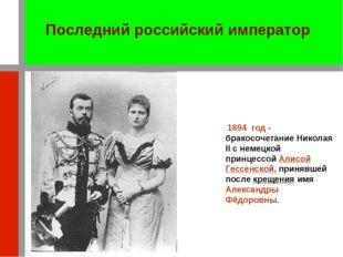 1894 год - бракосочетание Николая II с немецкой принцессой Алисой Гессенской,
