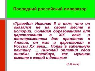 «Трагедия Николая II в том, что он оказался не на своем месте в истории. Обл
