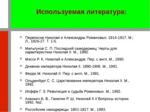 Переписка Николая и Александры Романовых: 1914-1917. М.; Л., 1926-27. Т. 1-5.