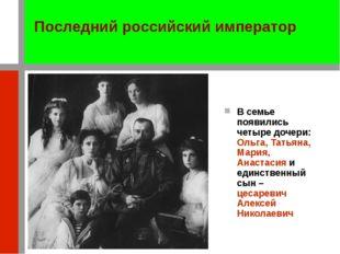 В семье появились четыре дочери: Ольга, Татьяна, Мария, Анастасия и единствен