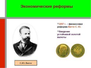 1897 г. – финансовая реформа Витте С. Ю. Введение устойчивой золотой валюты С