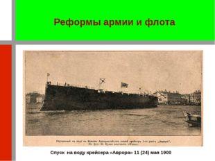 Спуск на воду крейсера «Аврора» 11 (24) мая 1900 Реформы армии и флота