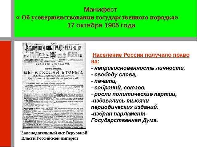 Население России получило право на: - неприкосновенность личности, - свободу...