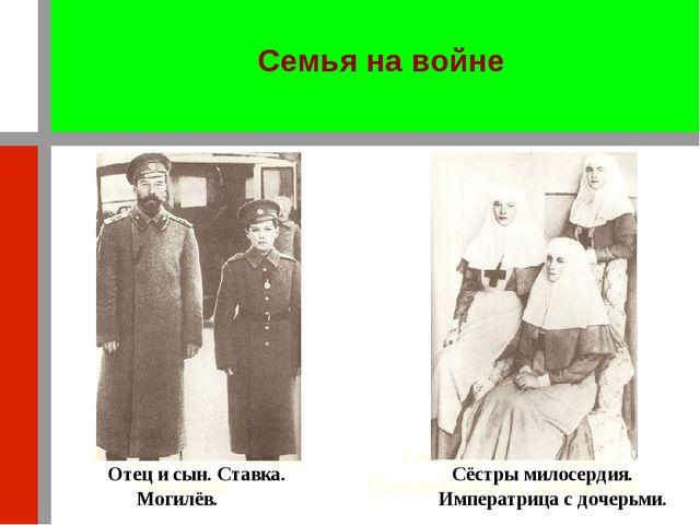 Отец и сын. Ставка. Сёстры милосердия. Могилёв. Императрица с дочерьми. Отец...