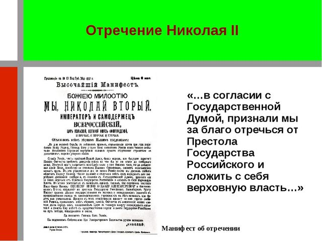Манифест об отречении «…в согласии с Государственной Думой, признали мы за бл...