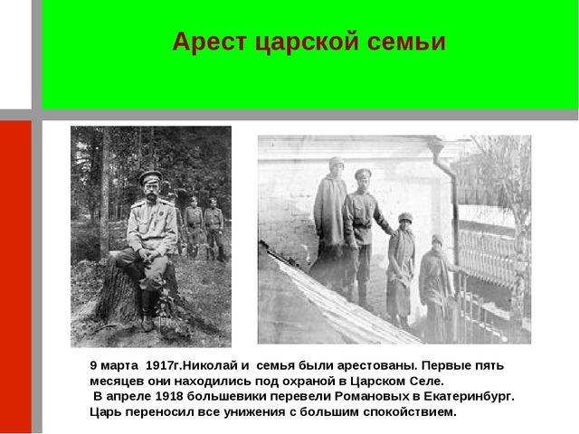 9 марта 1917г.Николай и семья были арестованы. Первые пять месяцев они находи...