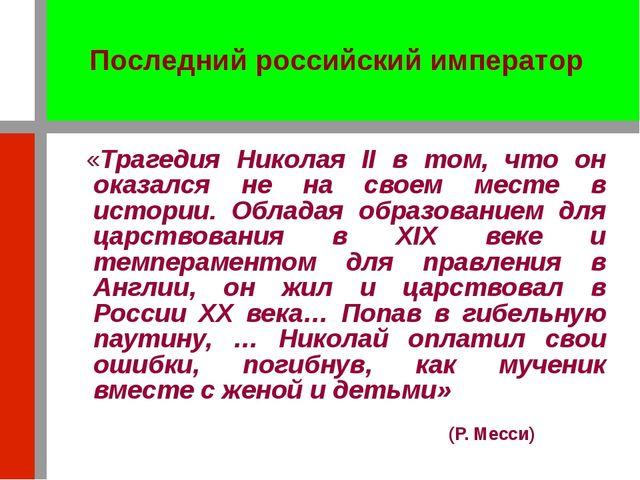 «Трагедия Николая II в том, что он оказался не на своем месте в истории. Обл...