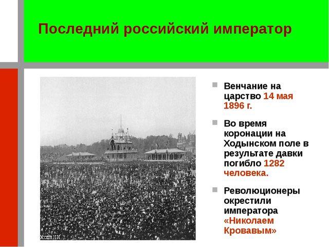 Венчание на царство 14 мая 1896 г. Во время коронации на Ходынском поле в рез...