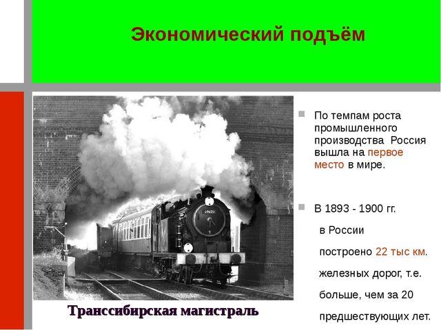 По темпам роста промышленного производства Россия вышла на первое место в мир...