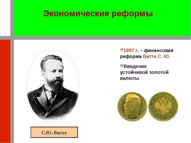 1897 г. – финансовая реформа Витте С. Ю. Введение устойчивой золотой валюты С...