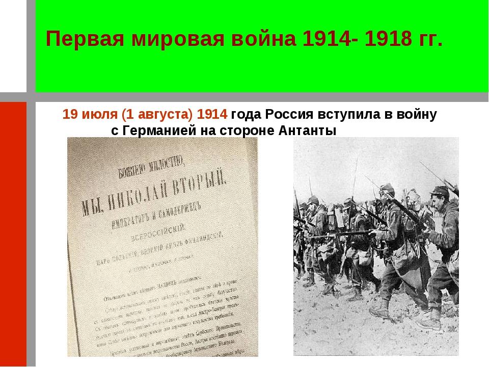 19 июля (1 августа) 1914 года Россия вступила в войну с Германией на стороне...
