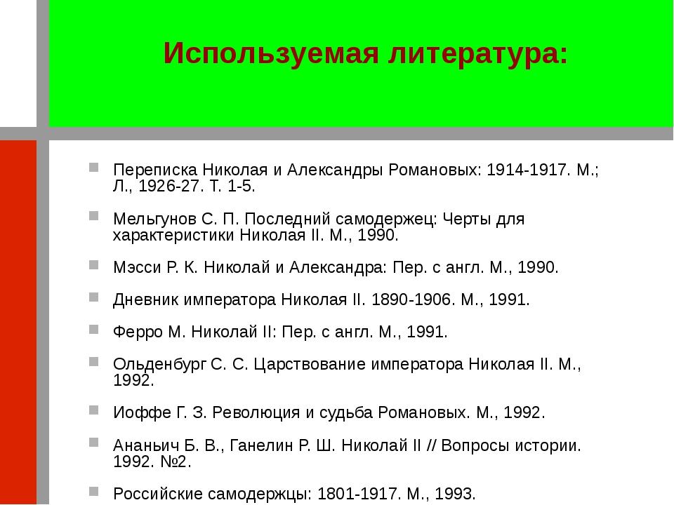 Переписка Николая и Александры Романовых: 1914-1917. М.; Л., 1926-27. Т. 1-5....