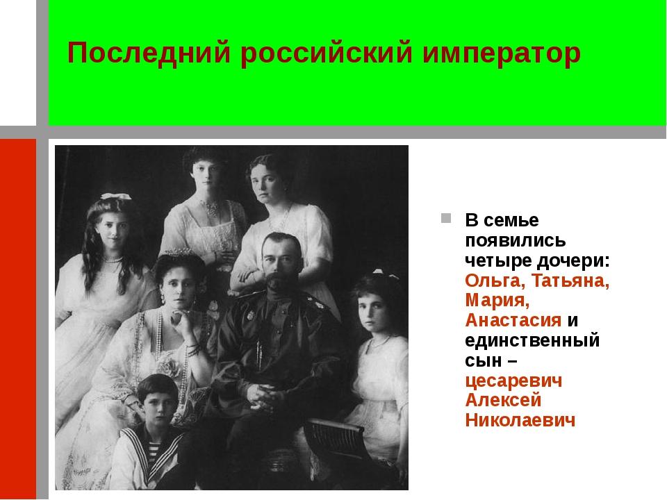 В семье появились четыре дочери: Ольга, Татьяна, Мария, Анастасия и единствен...