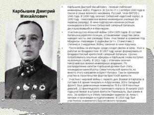 Карбышев Дмитрий Михайлович Карбышев Дмитрий Михайлович - генерал-лейтенант и