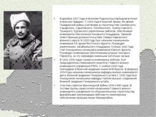 В декабре 1917 года в Могилев-Подольском Карбышев вступил в Красную гвардию.