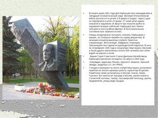 В начале июня 1941 года Д.М.Карбышев был командирован в Западный Особый воен