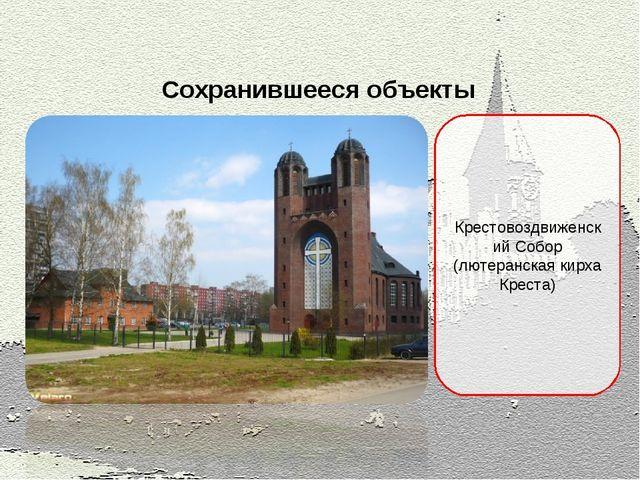 Сохранившееся объекты Крестовоздвиженский Собор (лютеранская кирха Креста)