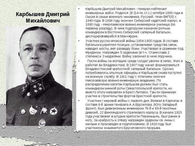 Карбышев Дмитрий Михайлович Карбышев Дмитрий Михайлович - генерал-лейтенант и...