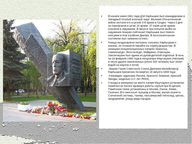 В начале июня 1941 года Д.М.Карбышев был командирован в Западный Особый воен...
