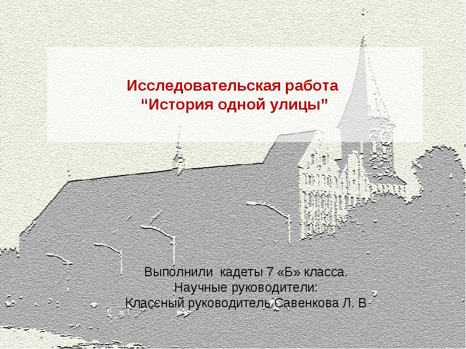 """Исследовательская работа """"История одной улицы"""" Выполнили кадеты 7 «Б» класса...."""