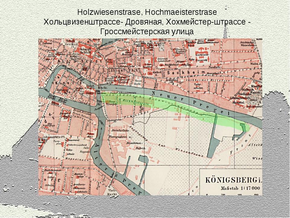 Holzwiesenstrase, Hochmaeisterstrase Хольцвизенштрассе- Дровяная, Хохмейстер-...