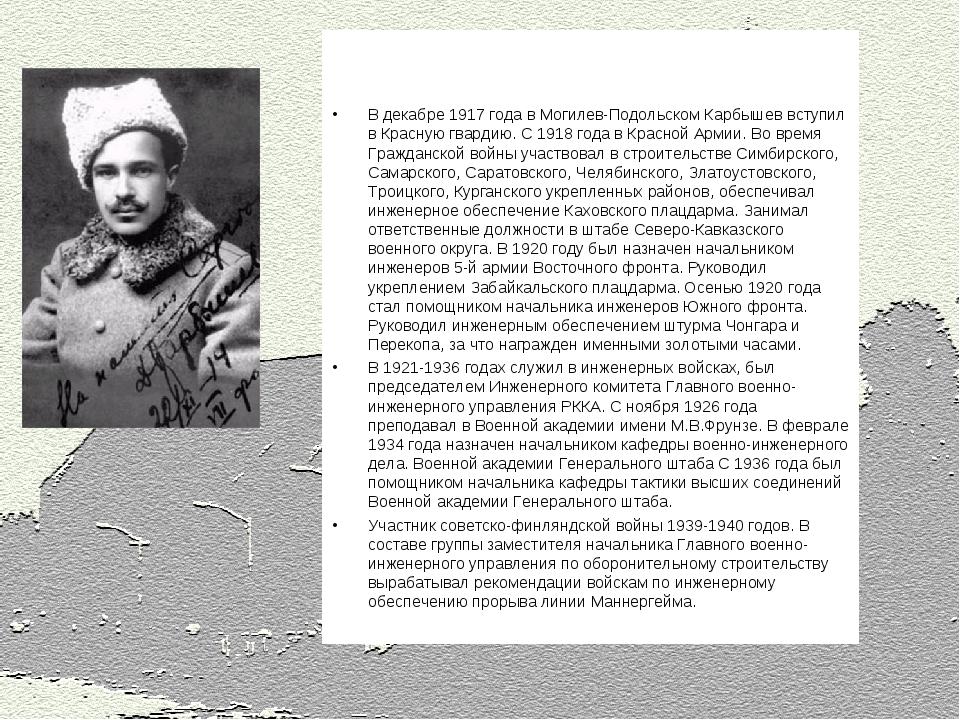 В декабре 1917 года в Могилев-Подольском Карбышев вступил в Красную гвардию....