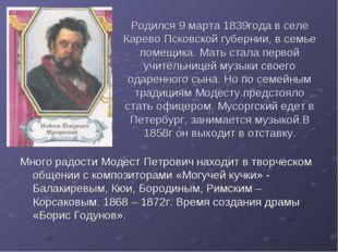 Родился 9 марта 1839года в селе Карево Псковской губернии, в семье помещика.