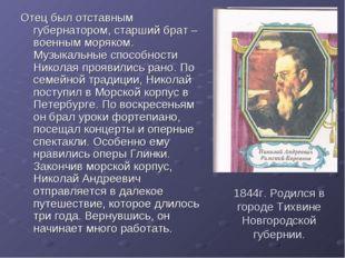 1844г. Родился в городе Тихвине Новгородской губернии. Отец был отставным губ