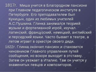 1817г. Миша учится в Благородном пансионе при Главном педагогическом институт