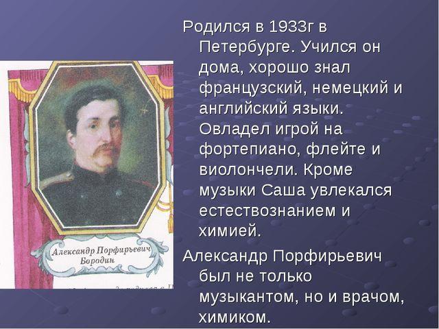 Родился в 1933г в Петербурге. Учился он дома, хорошо знал французский, немецк...